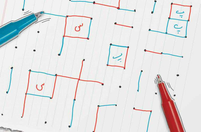 از «دال»ِ بینقطه تا نقطه بازی حروف نقطهدار